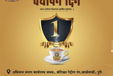 First Anniversary  Outlet of Jaggery tea franchise.